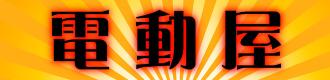 電動工具の電動屋(通販/お届け/新品・中古・修理受付)